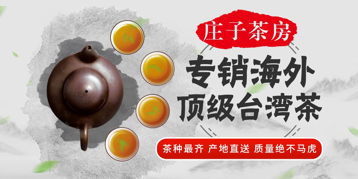 專銷海外頂級台灣茶 莊子茶房