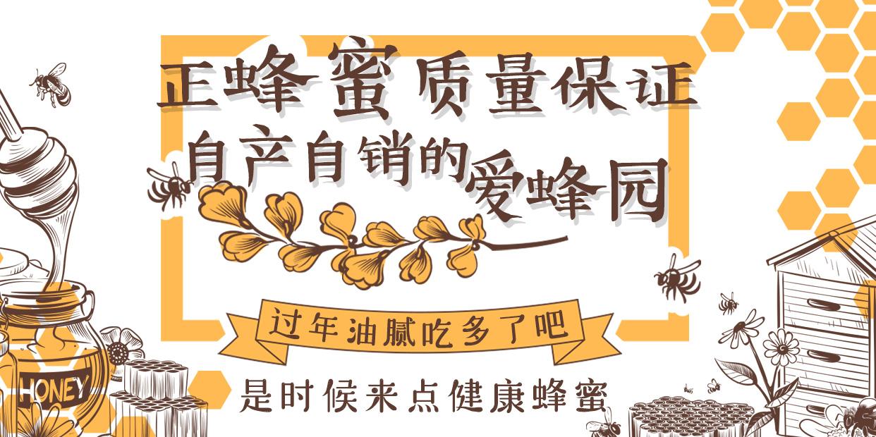 正蜂蜜品質保證 自產自銷的愛蜂園