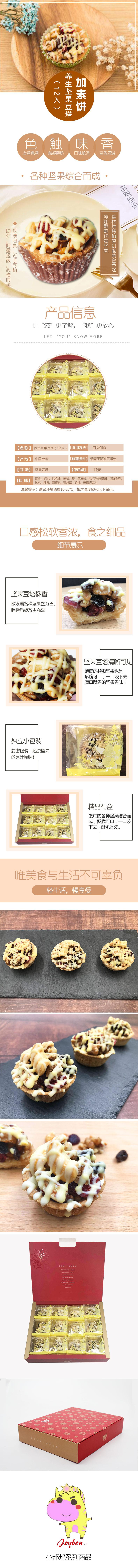 加佳素餅 養生堅果塔(12入)