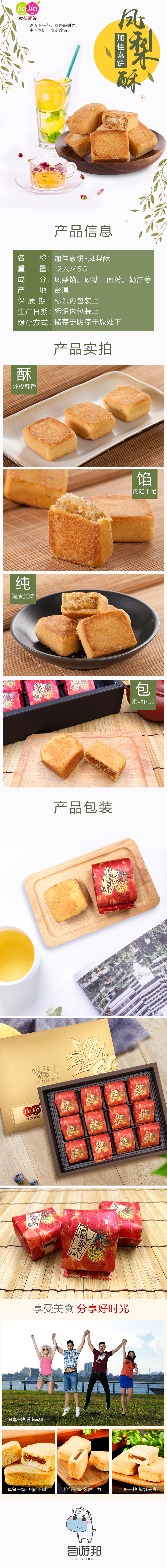 加佳素餅 鳳梨酥12入